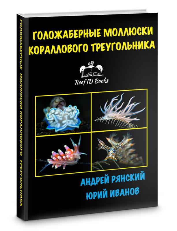 Голожаберные моллюски Кораллового Треугольника