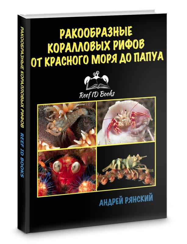 Ракообразные Коралловых Рифов от Красного моря до Папуа